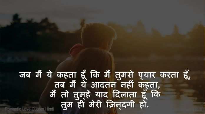 25 Best Romantic Love Quotes In Hindi With Images Rajputana Shayari