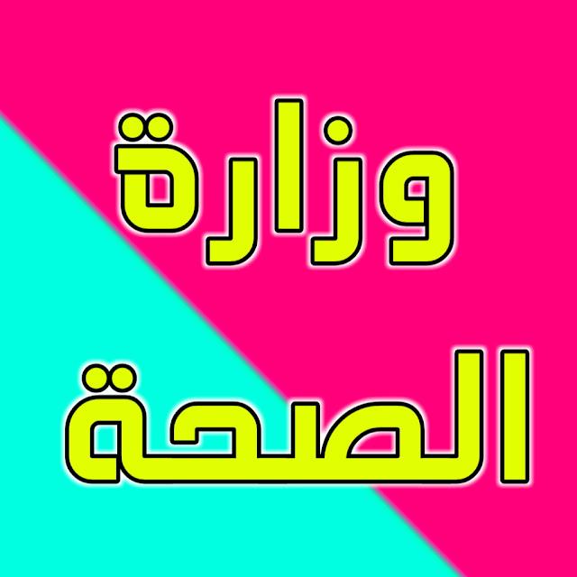 وزارة الصحة الاعلان عن ضوابط التعيينات لخريجي الكليات الطبية ستعلن بعد عيد الاضحى المبارك