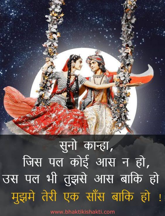 krishna quote on love
