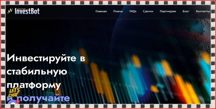 Мошеннический сайт investbot.trade – Отзывы, развод, платит или лохотрон? Мошенники