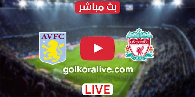 مشاهدة مباراة ليفربول وأستون فيلا في البريميرليج اليوم 10-4-2021 كورة اكسترا Liverpool vs Aston Villa