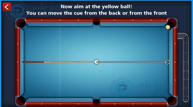 التحريك علي الكرة لعبة 8 ball pool