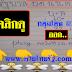 เลขเด็ด 2-3ตัวตรงๆ หวยทำมือ สูตรคุณPhungแม่นจริง งวดวันที่ 16/12/61