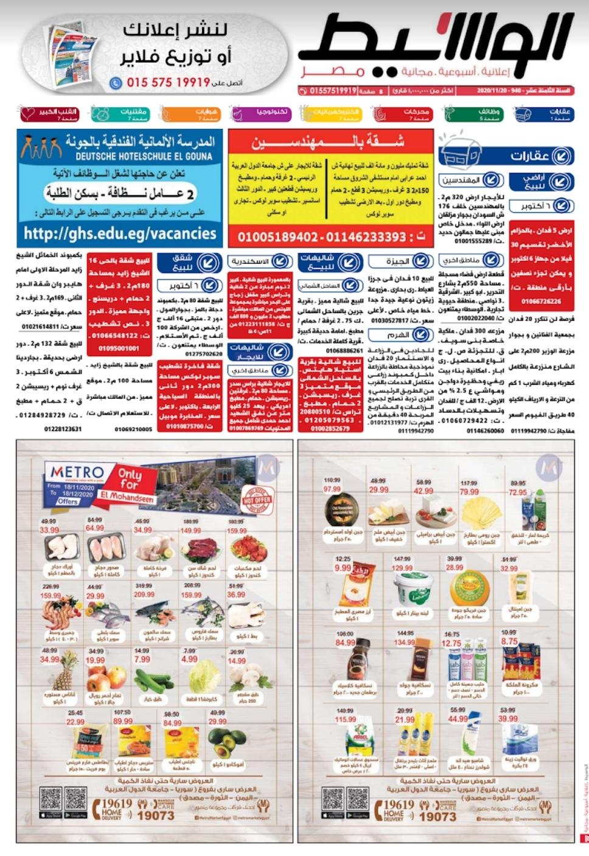 وظائف الوسيط و اعلانات مصر يوم الجمعة 20 نوفمبر 2020