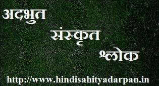 sanskrit shloka,shbhashit,subhashitani