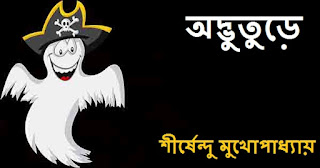 Shirshendu Mukhopadhay Bengali E-books