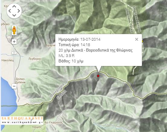Σεισμός στις Πρέσπες – Κουνήθηκε και η Καστοριά