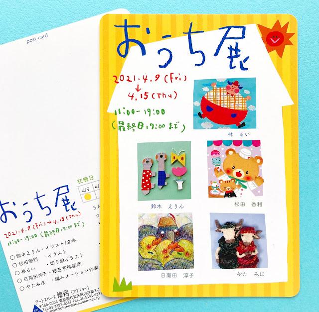 おうち展,杉田香利.イラストレーター