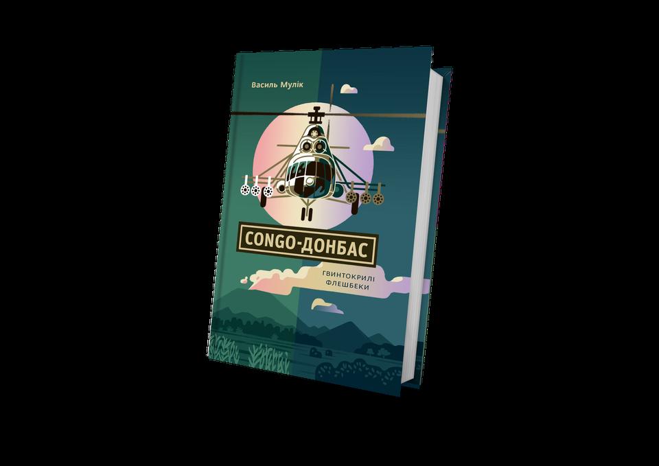 «Congo – Донбас. Гвинтокрилі флешбеки» Василя Муліка