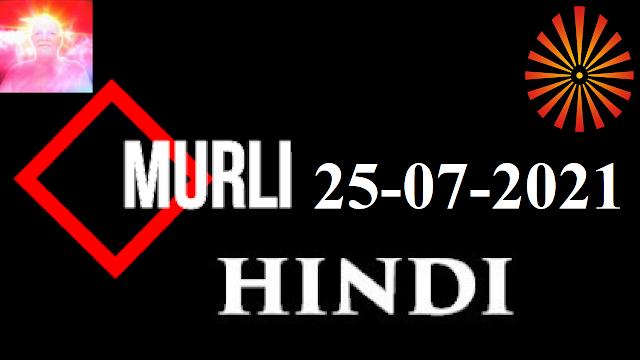 Brahma Kumaris Murli 25 July 2021 (HINDI)