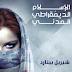 كتاب الإسلام الديمقراطي المدني تأليف شيريل بينارد pdf