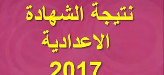 نتيجة الشهاده الاعداديه محافظة القاهره 2017