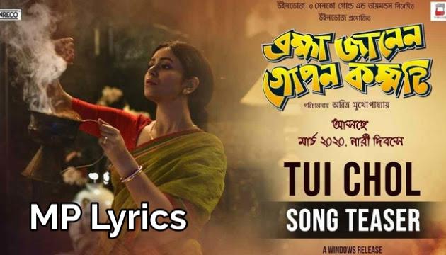 Tui Chol Lyrics (তুই চল) Somlata   Brahma Janen Gopon Kommoti