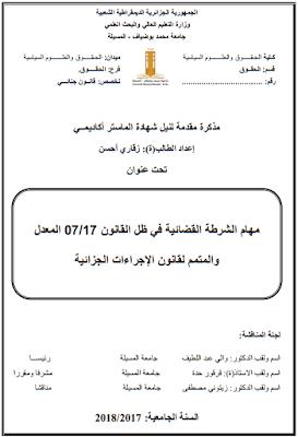 مذكرة ماستر: مهام الشرطة القضائية في ظل القانون 17/07 المعدل والمتمم لقانون الإجراءات الجزائية PDF