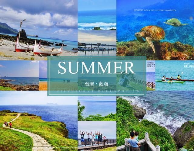 【台灣海邊景點推薦】藍色系海岸海景~收集全台34個海邊景點,海邊沙灘玩水去!