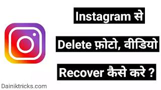 Instagram से डिलीट फोटो, विडियो, Stories को वापस रिकवर कैसे करे ?