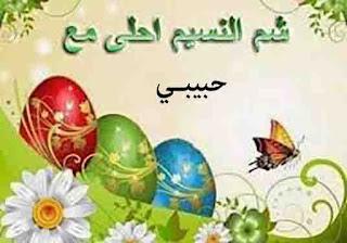 شم النسيم احلى مع حياتى حبيبي ، صور الشم النسيم 2020