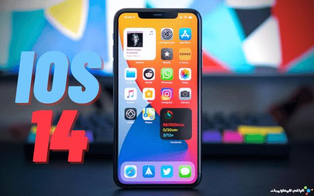 هل تواجه صعوبة في تحديث iOS 14؟ جرّب هذه الحلول