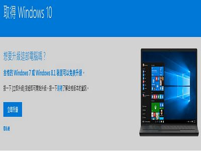 windows 10免費升級下載