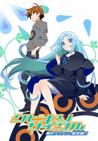 جميع حلقات الأنمي Kubikiri Cycle مترجم