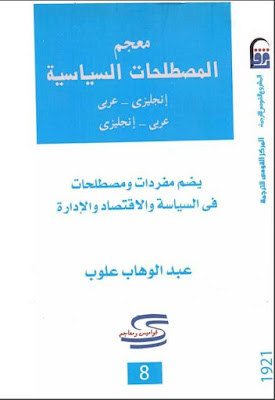 كتاب معجم المصطلحات السياسية - انجليزي-عربي
