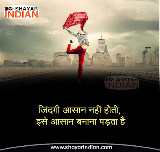 Best Inspirational Quotes in Hindi on Life