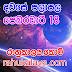 රාහු කාලය | ලග්න පලාපල 2019 | Rahu Kalaya 2019 |2019-02-18