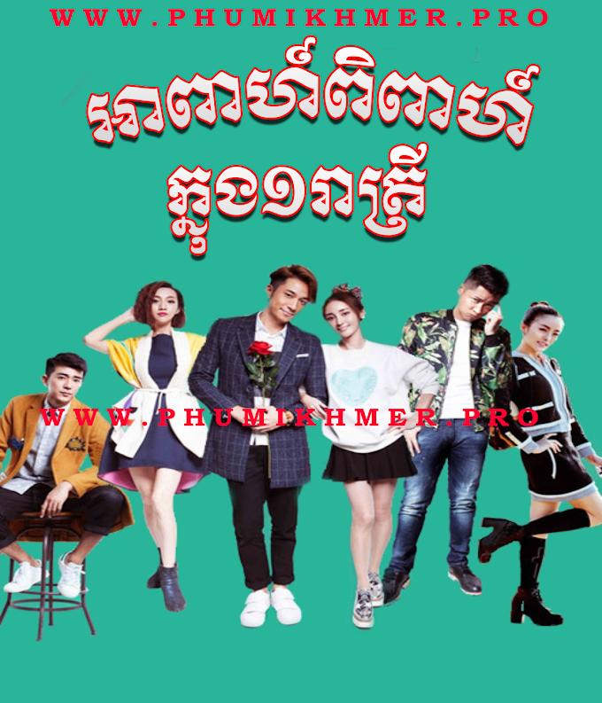 Apea Pipea Khnong Mouy Reatrey [Ep.12-13]
