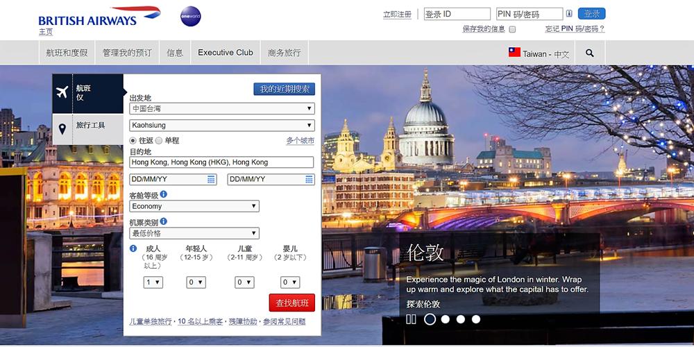 BA-Avios-Website