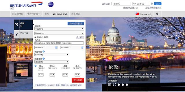 【里程換票】BA英國航空Avios (短途神器)換票教學-TPE-HKG 商務艙