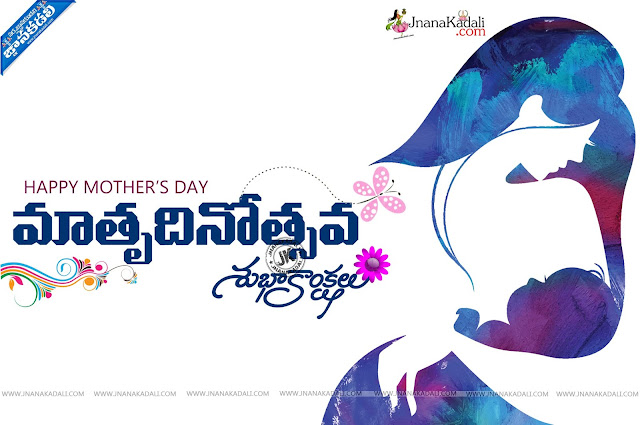 Telugu Mother's Day Wishes Quotes Greetings Birthday Wishes For Mother,Best True Mothers love Quotes in Telugu Birthday Wishes For Mother,Happy Mothers day hd wallpaper,Images for free download in Telugu Mothers Day,Mother's Day 2019 Wishes How to greet 'Happy Mother's Day' in different Indian,Happy Mother's Day in Telugu
