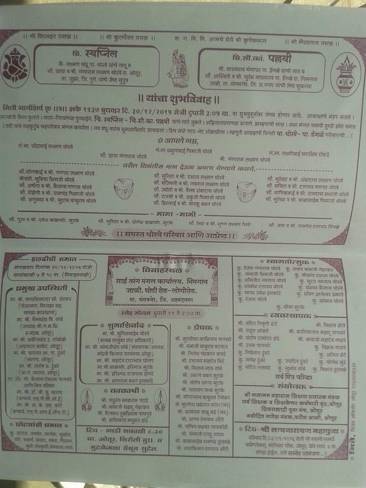 Marriage invitation card in marathi language faith alliance wordings for wedding invitation in hindi language wording for wedding invitation in english ic wedding invitation stopboris Gallery