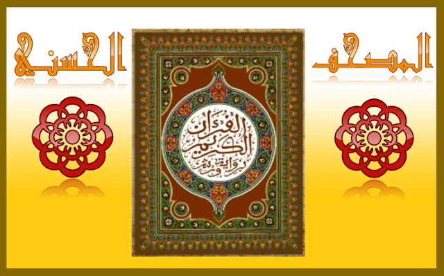 تحميل المصحف الحسني المسبع المغربي برواية ورش مجانا pdf