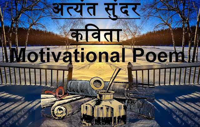Best motivational poem in hindi