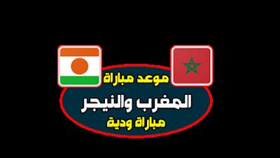 موعد مباراة المغرب والنيجر والقنوات الناقلة - مباراة ودية