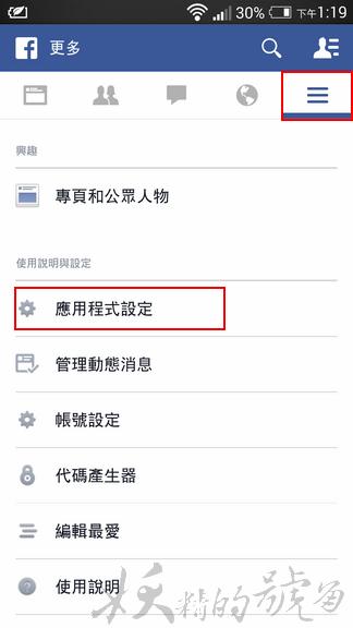 2014 08 06+05.19.24+(%E8%A4%87%E8%A3%BD) - 小心!Facebook自動撥放影片功能,可能無意間吃掉太多流量