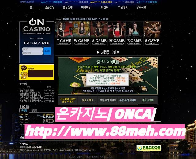 ONCA | 88meh.com 온카지노