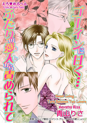 Erotic Fairy Tales - Sweet Going...  Torn Between Two Lovers Manga