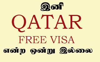 இனி கத்தாரில் FREE VISA  என்ற ஒன்று இல்லை! யாரும் நம்பி ஏமாற வேண்டாம் - எச்சரிக்கைப் பதிவு