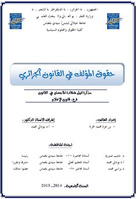 مذكرة ماجستير: حقوق المؤلف في القانون الجزائري PDF
