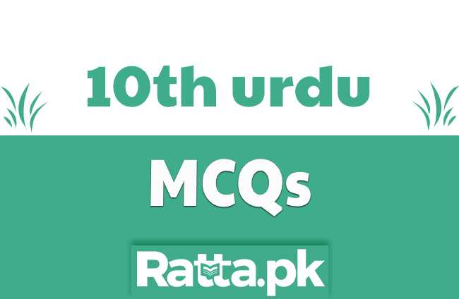 Matric 10th Class Urdu MCQs Solved pdf Download
