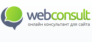 Онлайн-консультант WebConsult