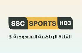 تردد قناة SSC SPORT 3 HD السعودية على نايل سات وعرب سات