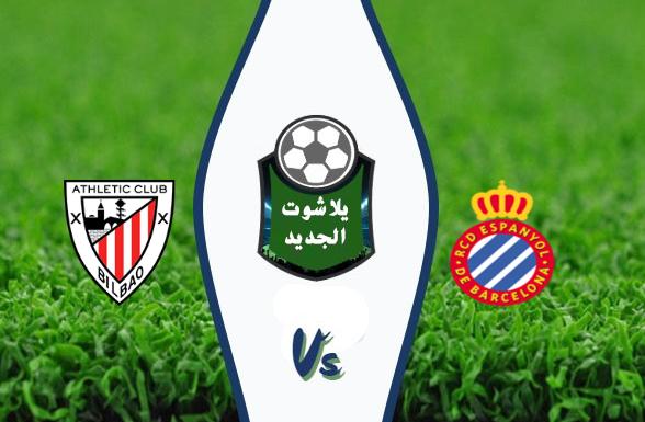 نتيجة مباراة اسبانيول وأتلتيك بلباو اليوم السبت 25-01-2020 الدوري الإسباني