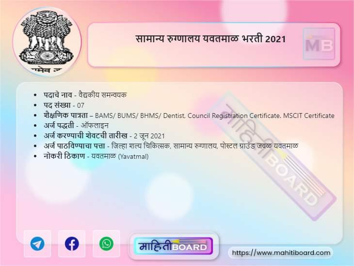 General Hospital Yavatmal Bharti 2021