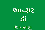 GSSSB સહાયક ફાર્માસિસ્ટ (આયુર્વેદ) ફાઇનલ આન્સર કી ૨૦૨૦