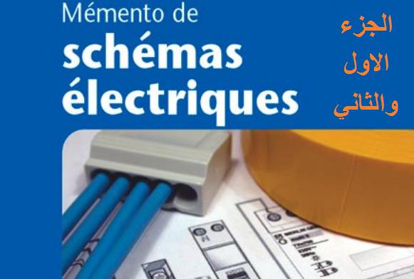 كتاب Mémeto de schémas électrique الرائع للمخططات الكهربائية العامة