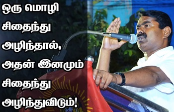 Seeman Speech – Tamizh Thesiya Inam