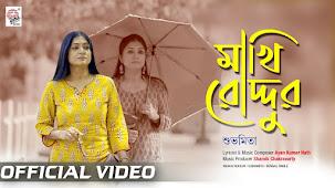 Makhi Roddur Lyrics (মাখি রোদ্দুর) Subhamita Banerjee