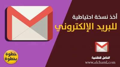 كيفية عمل نسخة احتياطية لحسابك على الجيميل Gmail الخاص بك